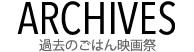 archive 過去のごはん映画祭
