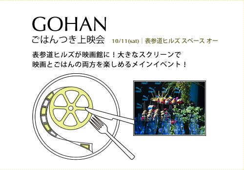 bbtn_01_gohan