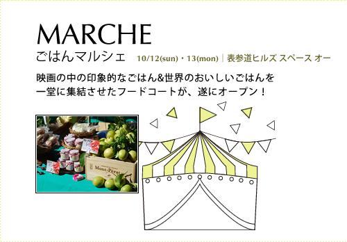 bbtn_02_marche