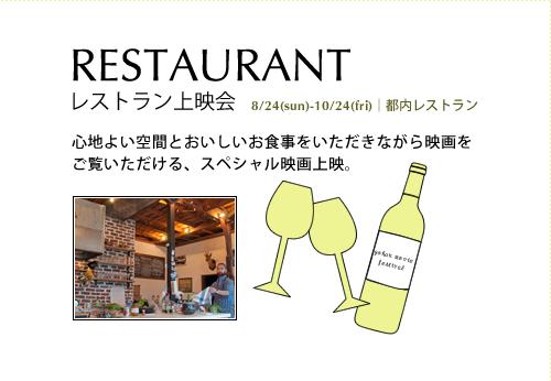 bbtn_03_restaurant