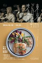 第5回東京ごはん映画祭フライヤー(PDF)