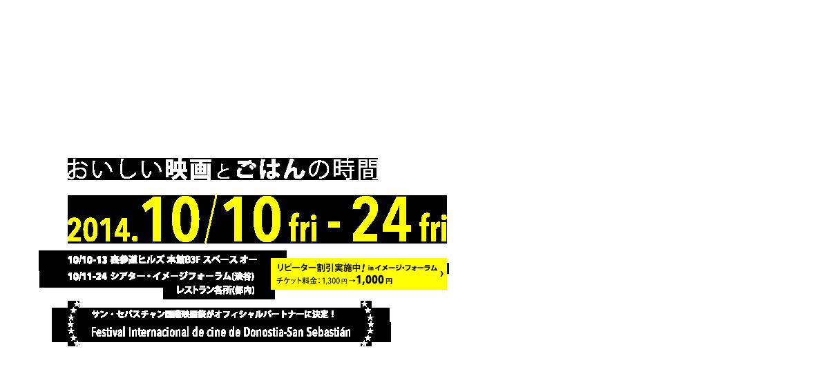おいしい映画とごはんの時間 10/10 fri - 24 fri 10/10~13 表参道ヒルズ スペース オー 10/11〜24 シアター・イメージ・フォーラム