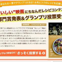 レシピコンテスト部門賞発表&グランプリ投票受付中